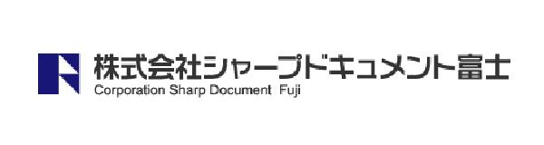 株式会社シャープドキュメント富士