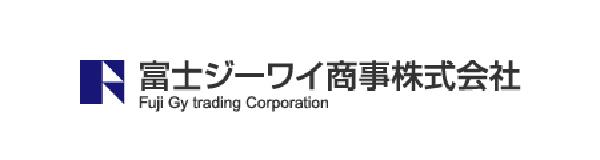 富士ジーワイ商事株式会社
