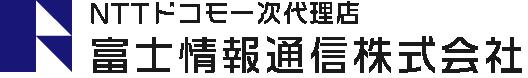 NTTドコモ一次代理店 富士情報通信株式会社