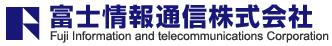 富士情報通信株式会社